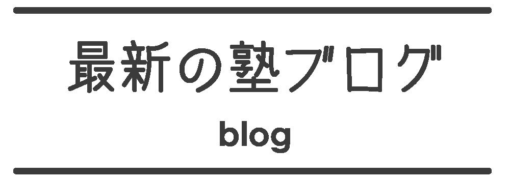 最新の塾ブログ