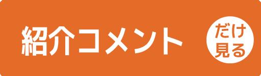紹介コメント