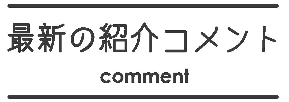 最新の紹介コメント
