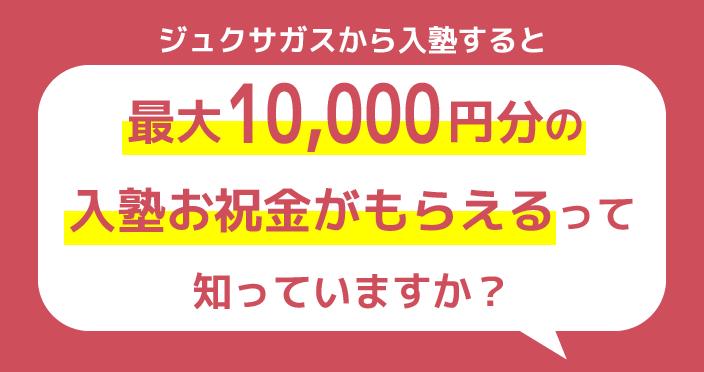 ジュクサガスから入塾すると最大10,000円分の入塾お祝金がもらえるって知っていますか?
