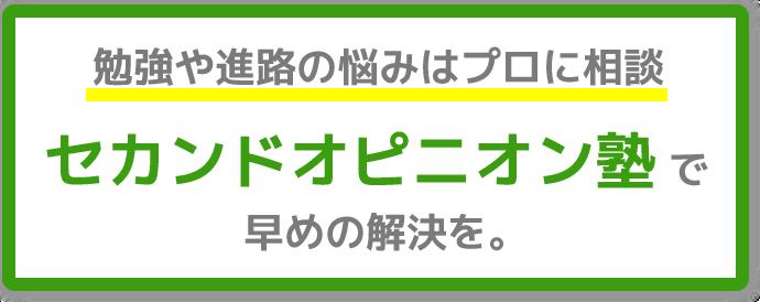 セカンドオピニオン塾