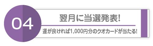 翌月に当選発表! 運が良ければ1,000円分のクオカードが当たる!