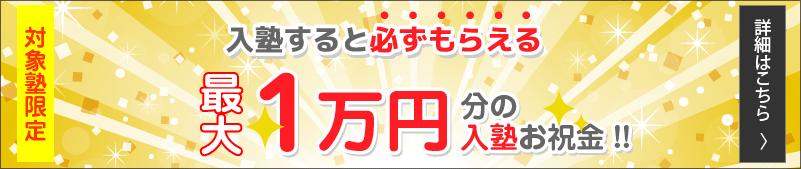 入塾すると必ずもらえる最大1万円分の入塾お祝金