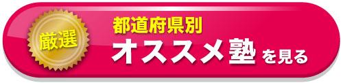 都道府県別 厳選オススメ塾を見る