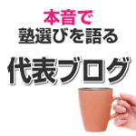 本音で塾選びを語る 代表ブログ ジュクサガス田口健吾の『探し物』