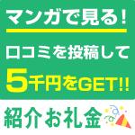 マンガで見る!口コミを投稿して5千円分の紹介お礼金をもらう方法