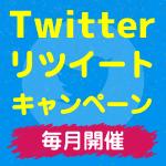 Twitterリツイートキャンペーン毎月開催