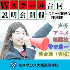 ルネサンス大阪高校Wスクール