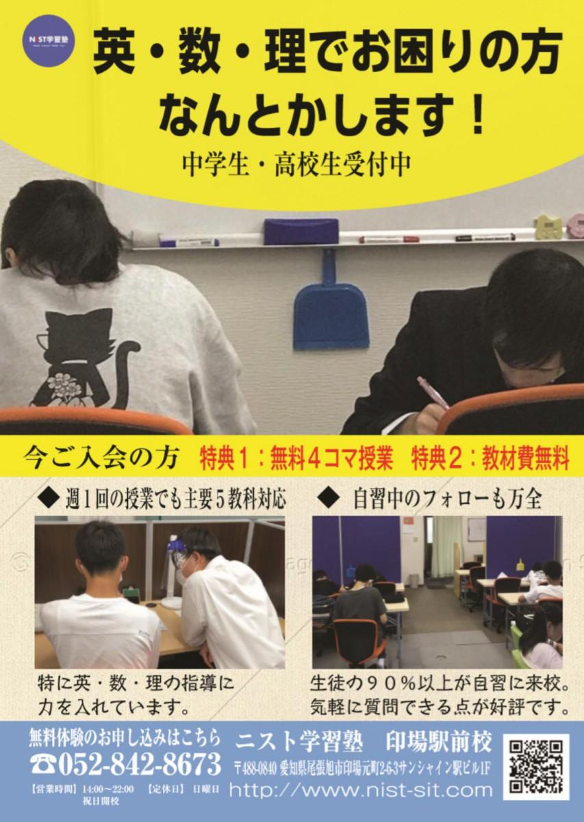 学習塾 評判