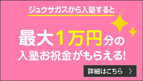 最大1万円の入塾お祝金がもらえる