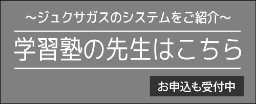 学習塾様専用サイト|ジュクサガスguide