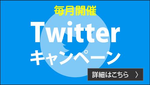ジュクサガスTwitterキャンペーン