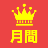 【2019年12月度】月間!話題の塾ブログ