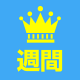 【2020/1/12〜1/18】週間!話題の塾ブログ